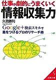 仕事が劇的にうまくいく情報収集力―Google+検索スキルで差をつけるプロのリサーチ術 (成美文庫)