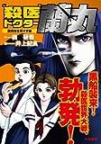 """""""殺医""""ドクター蘭丸 国境なき黒十字編 (キングシリーズ 漫画スーパーワイド)"""