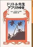 ドリトル先生アフリカゆき (岩波少年文庫 (021))