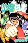 幽☆遊☆白書 第10巻 1993-02発売