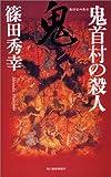 鬼首村の殺人 (ハルキ・ノベルス)