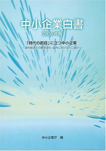 中小企業白書〈2006年版〉「時代の節目」に立つ中小企業―海外経済との関係深化・国内における人口減少