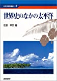 世界史のなかの太平洋 (太平洋世界叢書)
