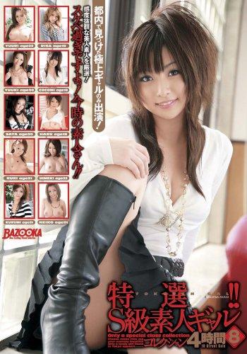 特選!!S級素人ギャルコレクション4時間8 [DVD]