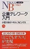 企業テレワーク入門 (日経文庫)