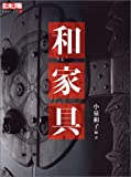 和家具 (別冊太陽―日本のこころ)