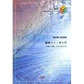 バンドピース467 童貞ソーヤング/GOING STEADY (Band piece series)