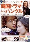 ユンソナの 韓国ドラマでLet's!ハングル (別冊宝島909号)