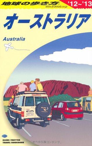 C11 地球の歩き方 オーストラリア 2012~2013