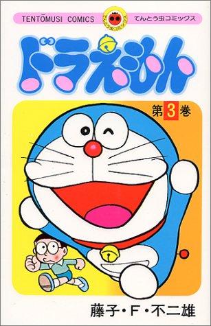 ドラえもん (3) (てんとう虫コミックス) -