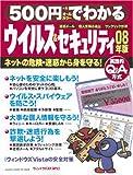 500円でわかるウィルス&セキュリティ 08年版—ネットの危険・迷惑から身を守る! 実践的Q&A方式 (2008) (Gakken Computer Mook)