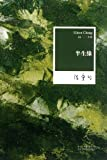 Eighteen Springs-Complete Works of Eileen Chang 04 (Chinese Edition)