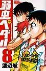 弱虫ペダル 第8巻 2009年11月06日発売