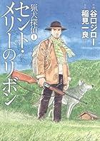 猟犬探偵 1 セント・メリーのリボン (愛蔵版コミックス)