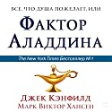 The Aladdin Factor [Russian Edition]: How to Ask for and Get What You Want in Every Area of Your Life Audiobook by Mark Victor Hansen, Jack Canfield Narrated by Maxim Kireev