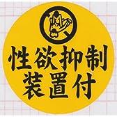 【2color-010】速度抑制装置付 性欲抑制 2色合わせデカールステッカー