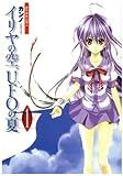 イリヤの空、UFOの夏 1 (電撃コミックス)
