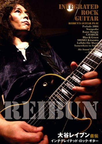 大谷レイブン 直伝 インテグレイテッド・ロック・ギター [DVD]