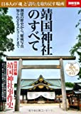 靖国神社のすべて (別冊宝島 2049)