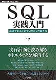 SQL実践入門──高速でわかりやすいクエリの書き方 (WEB+DB PRESS plus)