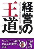 経営の王道 (中経の文庫)