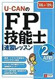 '08~'09年版ユーキャンのFP技能士2級・AFP速習レッスン