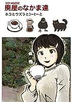 廃屋のなかま達: ネコとウズラとコーヒーと