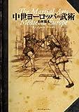 中世ヨーロッパの武術 [単行本(ソフトカバー)] / 長田 龍太 (著); 新紀元社 (刊)