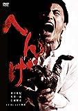 へんげ[DVD]