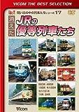 ビコムベストセレクション 消えたJRの優等列車たち[DVD]