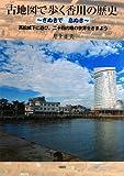 古地図で歩く香川の歴史―さぬきで息ぬき 高松城下に遊び、二十四の瞳の世界をさまよう