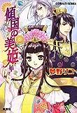 傾国の美姫 (コバルト文庫)