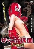 けっこう仮面 SURPRISE [DVD]