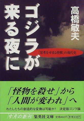 ゴジラが来る夜に―「思考をせまる怪獣」の現代史 (集英社文庫)