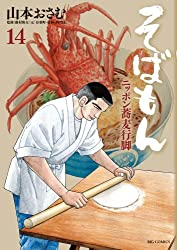 そばもん ニッポン蕎麦行脚 14 (ビッグコミックス)