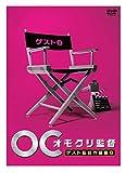 オモクリ監督ゲスト監督作品集3 DVD
