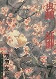 蟲師(7) (アフタヌーンKC (404))