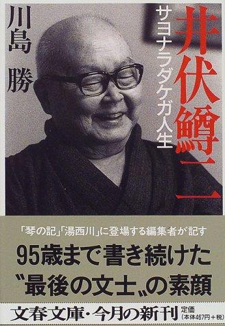 井伏鱒二―サヨナラダケガ人生 (文春文庫)