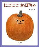 にこにこ かぼちゃ (あかちゃん絵本)