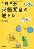 [DVD付] 1日5分 英語発音の筋トレ