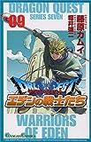 ドラゴンクエストエデンの戦士たち 9 (ガンガンコミックス)