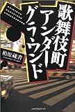 歌舞伎町アンダーグラウンド