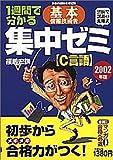 1週間で分かる基本情報技術者集中ゼミC言語〈2002年版〉
