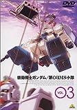 機動戦士ガンダム 第08MS小隊 Vol.03