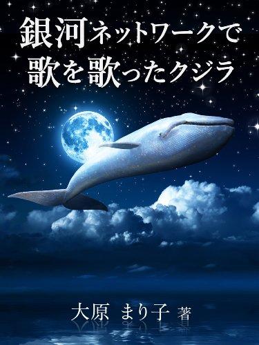 銀河ネットワークで歌を歌ったクジラ