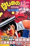 はじめの一歩(75) (講談社コミックス―Shonen magazine comics (3636巻))