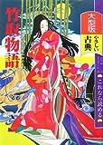 大型版これなら読めるやさしい古典 竹取物語 (これなら読めるやさしい古典 大型版)