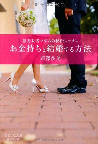 億万長者マダムの秘伝レッスン お金持ちと結婚する方法 (廣済堂文庫)