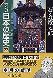 マンガ 日本の歴史〈22〉王法・仏法の破滅—応仁の乱 (中公文庫)