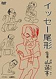 イッセー尾形 寄席山藤亭 [DVD]
